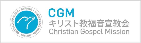 CGMキリスト教福音宣教会